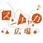 【教室】ズンチャカ広場