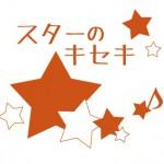 【教室】スターのキセキ