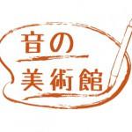 【教室】音の美術館