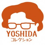 【教室】YOSHIDAコレクション